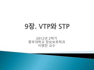 9 장 . VTP 와  STP