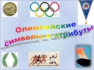 Олимпийские  символы и атрибуты