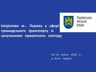 Ініціативи м. Львова у сфері громадського транспорту із залученням приватного сектору