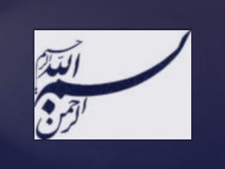 معرفی دانشکده مدیریت و اطلاع رسانی پزشکی شیراز