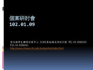 個案 研討會 102.01.09