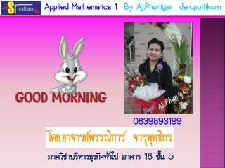 Applied Mathematics 1   By  Aj.Phunigar Jaruputtikorn