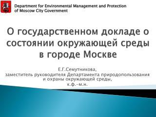О государственном докладе о состоянии окружающей среды в городе Москве