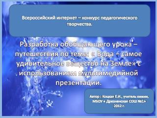Всероссийский интернет – конкурс педагогического творчества.