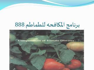 برنامج المكافحه للطماطم 888