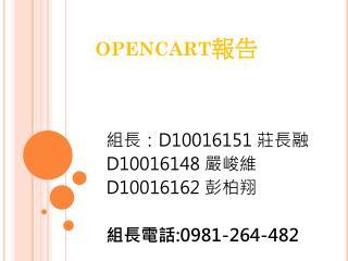 opencart 報告