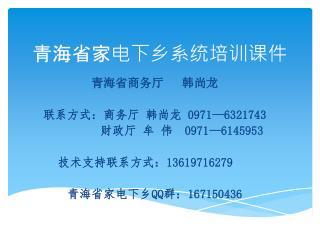 青海省家电下乡系统培训课件