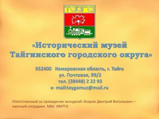 «Исторический музей Тайгинского  городского округа» 652400   Кемеровская область, г. Тайга