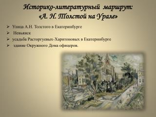 Историко-литературный  маршрут:                             «А. Н. Толстой  на Урале»