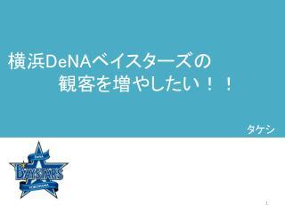 横浜 DeNA ベイスターズ の 観客を増やしたい!!