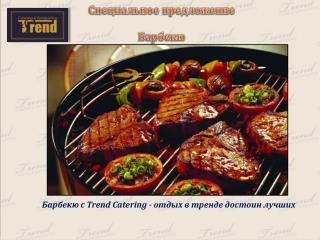 Специальное предложение по доставке канапе к  8 Марта от  Trend-Catering