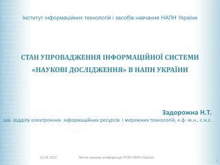 С тан упровадження Інформаційної системи  «Наукові дослідження» в НАПН України
