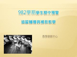 982 學期 學生期中預警 追蹤輔導與補救教學 教學發展中心