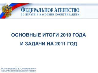 Выступление М.В. Сеславинского на Коллегии Минкомсвязи России