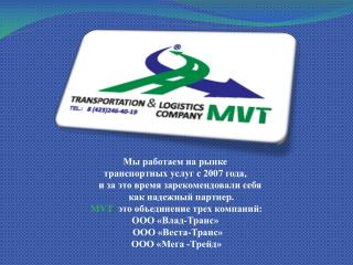 Мы работаем на рынке транспортных услуг с 2007 года,      и за это время зарекомендовали себя
