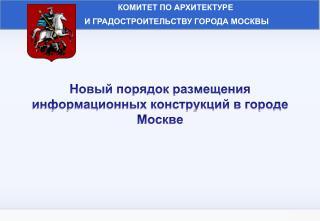 Новый порядок размещения информационных конструкций в городе Москве