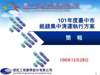 101 年度 臺中市 紙錢集中清運執行方案