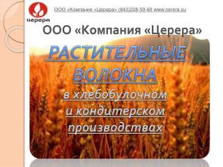 ООО «Компания «Церера»