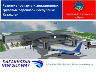 6-7 ноября 2013 г. ( Астана, Дворец Независимости)
