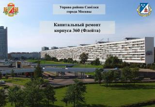Управа района Савёлки города Москвы