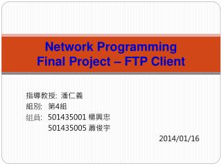 Network Programming Final Project – FTP Client