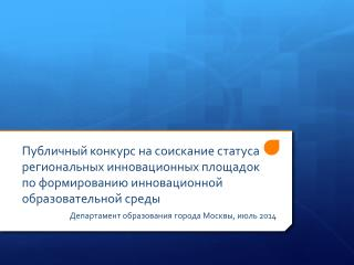 Департамент образования города Москвы, июль 2014