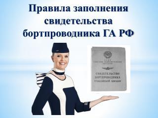 Правила заполнения свидетельства бортпроводника ГА РФ