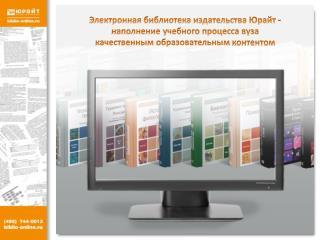 Электронная библиотека издательства Юрайт -