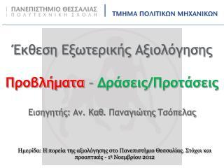 Πρόγραμμα  Προπτυχιακών Σπουδών (ΠΠΣ )