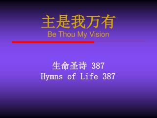主是我万有 Be Thou My Vision
