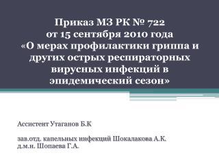 Ассистент  Утаганов  Б.К зав.отд. капельных инфекций  Шокалакова  А.К.   д.м.н.  Шопаева  Г.А.