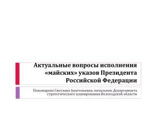 Актуальные вопросы исполнения  «майских» указов Президента Российской Федерации
