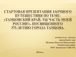 воспитатель  группы  продлённого дня Шляжко Наталья Николаевна Тамбовский район