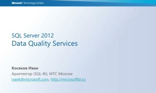 SQL Server 2012 Data Quality Services