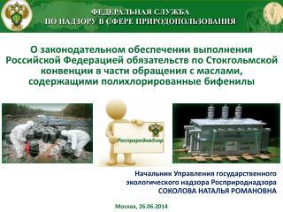 Начальник Управления государственного  экологического надзора Росприроднадзора
