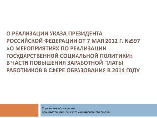 Управление образования  администрации  Осинского  муниципального района