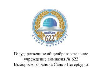 Государственное общеобразовательное учреждение гимназия № 622 Выборгского района Санкт-Петербурга