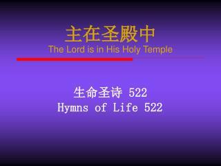 主在圣殿中 The Lord is in His Holy Temple