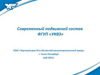 Современный подвижной состав   ФГУП «УКВЗ»