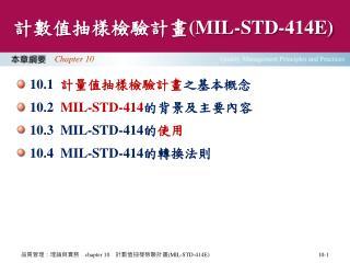 計數值抽樣檢驗計畫 (MIL-STD-414E)