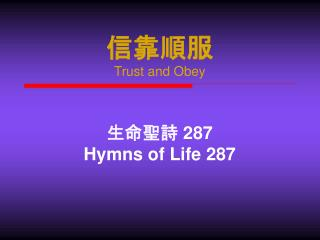 信靠順服 Trust and Obey