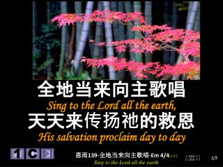 全地当来向主歌唱 Sing to the Lord all the earth, 天天来传扬 祂 的救恩 His salvation proclaim day to day