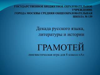 Декада русского языка,  литературы и истории ГРАМОТЕЙ лингвистическая игра для 8 класса «А»