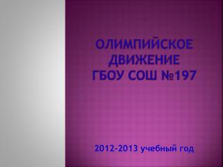 Олимпийское движение  ГБОУ СОШ №197
