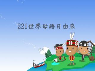 221 世界母語日由來