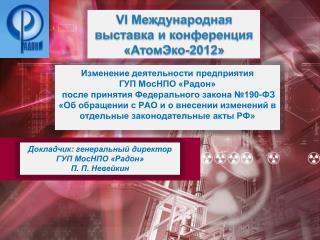 VI  Международная выставка и конференция  « АтомЭко-2012 »
