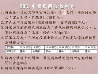 206.中華民國公益彩券