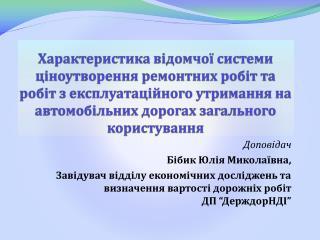 Доповідач Бібик Юлія Миколаївна,