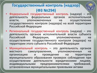 Государственный контроль (надзор)  (ФЗ №294)