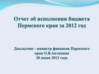 Отчет предоставлен во исполнение: